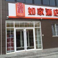 如家(三原汽車站店)酒店預訂