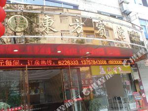 慶元東方賓館