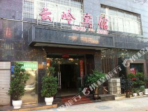清鎮云嶺賓館