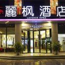 麗楓酒店(廣州天河公園黃埔大道店)