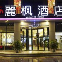 麗楓酒店(廣州天河公園黃埔大道店)酒店預訂