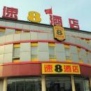 速8酒店(邯鄲體育場店)