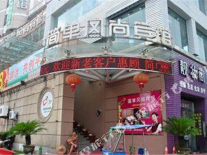 臨海簡單風尚賓館