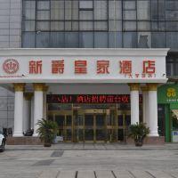 新爵皇家酒店(常州淹城大學城店)酒店預訂