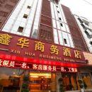 枝江鑫華商務酒店