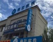 海友客棧(北京亦莊天華西路店)