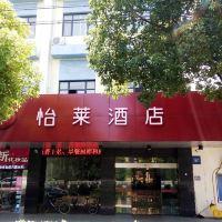 怡萊酒店(杭州蕭山機場店)酒店預訂