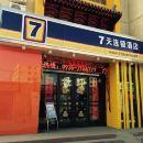 7天連鎖酒店(武威東大街文廟店)