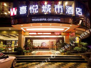 賀州喜悅城市酒店