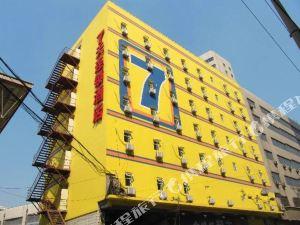 7天連鎖酒店(鞍山客運站站前廣場店)