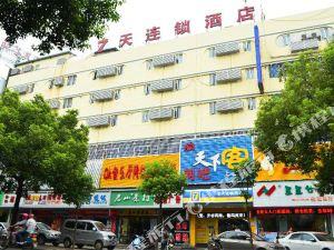 7天連鎖酒店(岳陽火車站店)