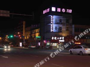 都市118(膠州市中心大潤發店)