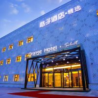 桔子酒店·精選(北京總部基地店)酒店預訂