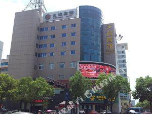金華天鴻賓館