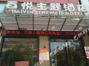 公安百悅主題酒店