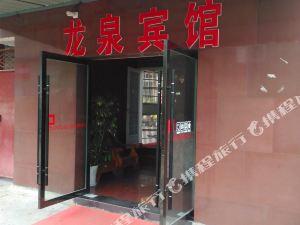 棗陽龍泉賓館