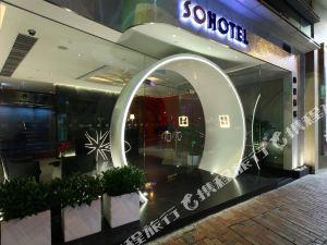 香港尚豪酒店(Sohotel)