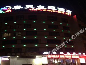 海城春天主題酒店