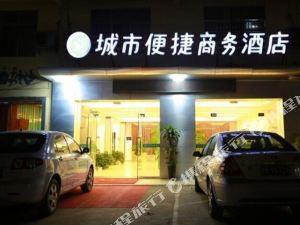 崇左城市便捷商務酒店