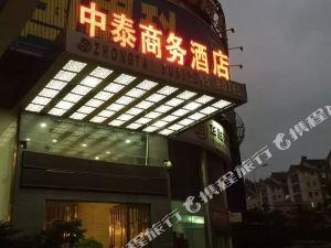 郴州中泰商務酒店