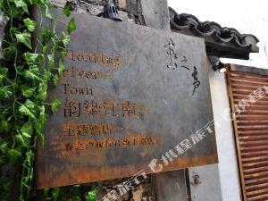 久棲·西塘韻染江南精品客棧(原眷舍微型酒店)