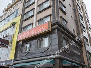 高雄歌德商旅(Goodness Hotel)