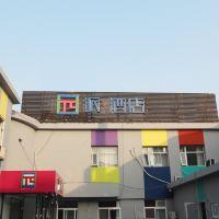派酒店(北京萬壽路地鐵站店)酒店預訂
