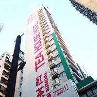 香港紅茶館酒店(油麻地鴉打街店)酒店預訂