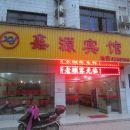 祁陽鑫源賓館