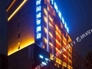 萍鄉時間城市酒店