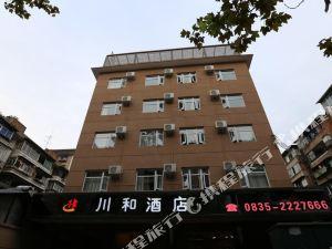 雅安川和酒店