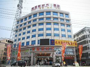 紅安俊園新時代酒店