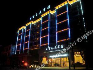 羅田百合花酒店