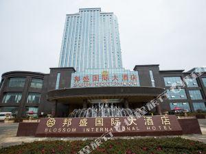 邵東邦盛國際大酒店