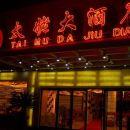 福鼎太姥大酒店