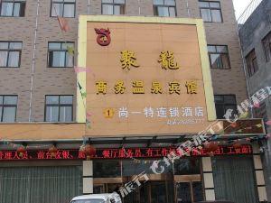 杞縣聚龍商務酒店