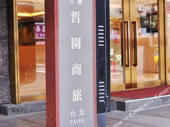力麗哲園(台北館)
