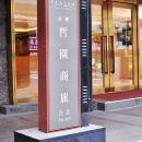 力麗哲園(台北館)(Lealea Garden Hotels Taipei)