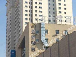全季酒店(西寧大十字店)