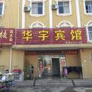 夏邑華宇賓館