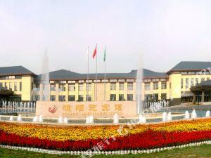 濮陽迎賓館