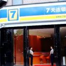 7天連鎖酒店(劍閣明珠廣場店)