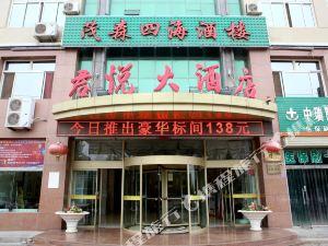 中衛君悅大酒店