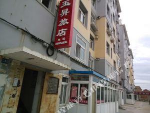 長海玉昇旅店