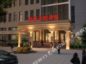 貴陽帝貝林隱精品酒店(原帝貝酒店)