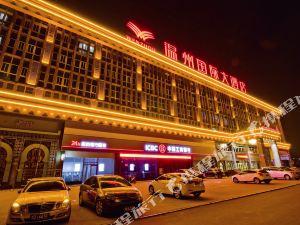 安慶温州國際大酒店