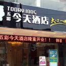 五彩今天酒店(常寧青陽路店)