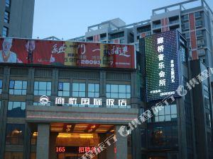 長樂廊橋國際大飯店