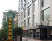 Q加·柳州佳友時尚酒店