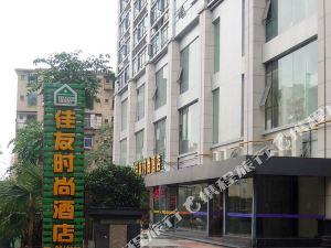 Q+柳州佳友時尚酒店